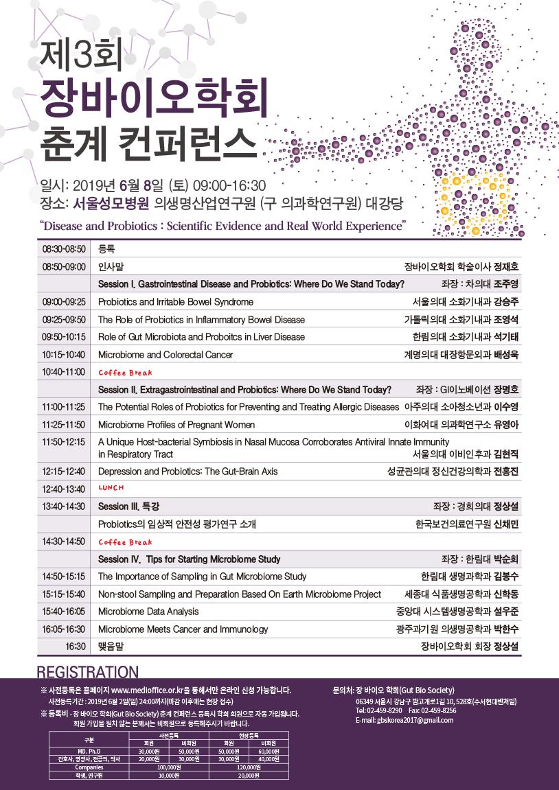 장바이오학회 춘계 컨퍼런스 최종.jpg