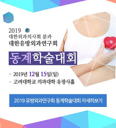 대한유방외과학술대회_팝업.jpg
